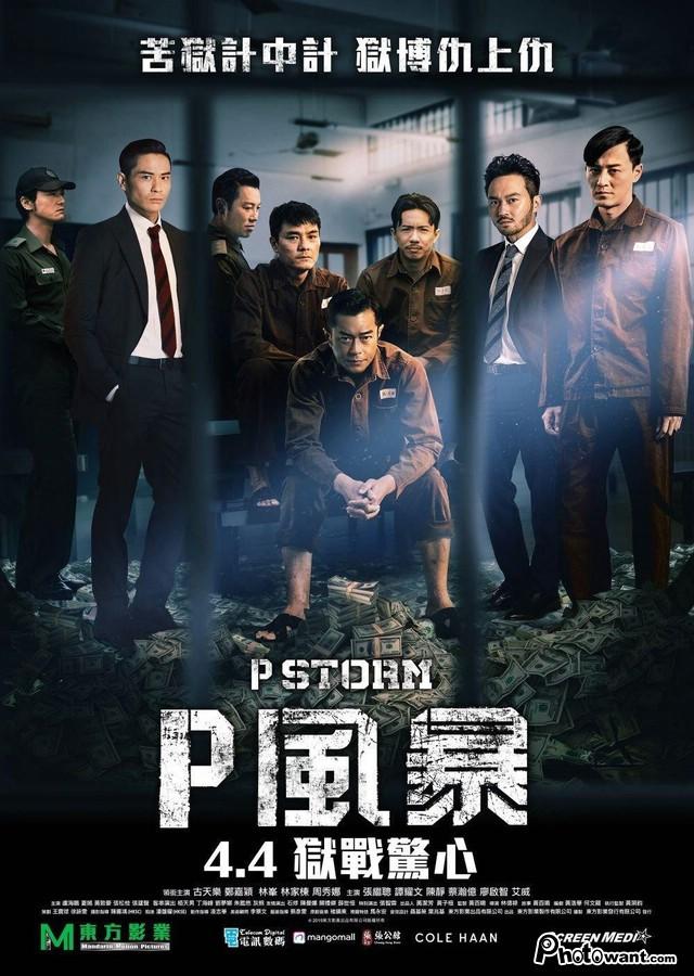 P風暴_P Storm_電影海報