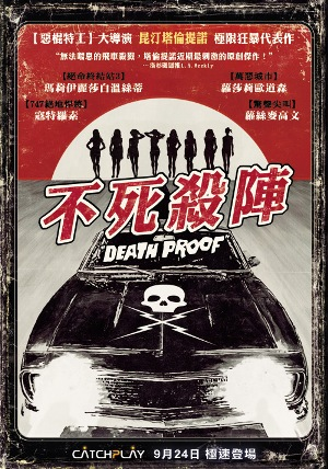 不死殺陣_Death Proof_電影海報