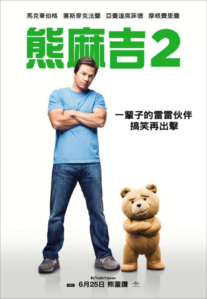 熊麻吉2_Ted 2_電影海報