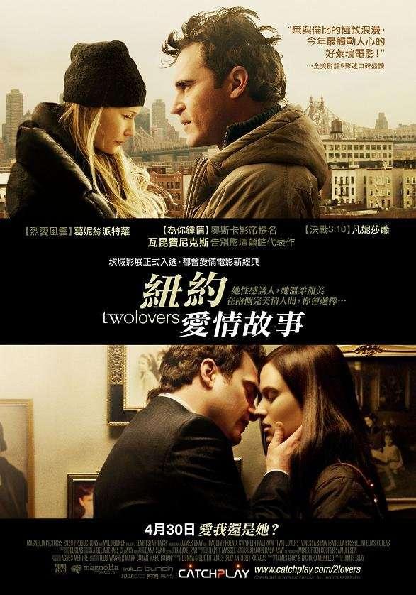 紐約愛情故事_Two Lovers_電影海報