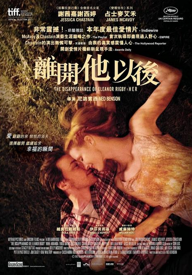 因為愛情:在離開他以後_The Disappearance Of Eleanor Rigby: Her_電影海報