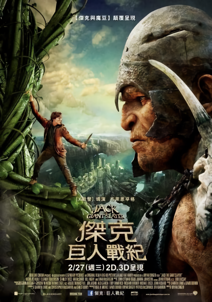 傑克:巨人戰紀_Jack the Giant Slayer_電影海報