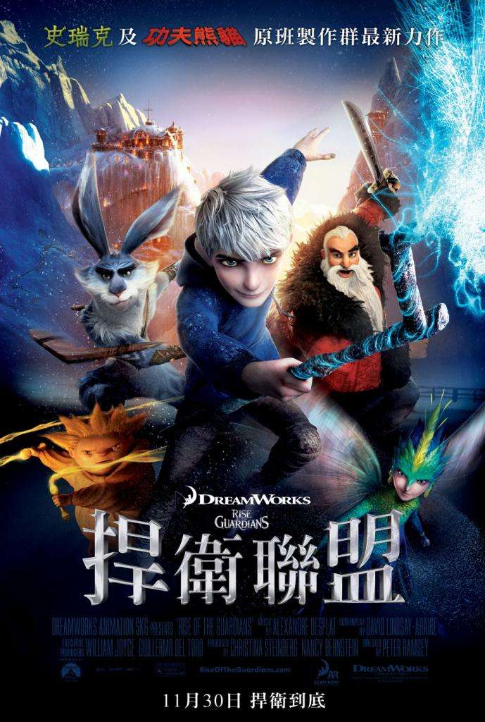 捍衛聯盟_Rise of the Guardians_電影海報
