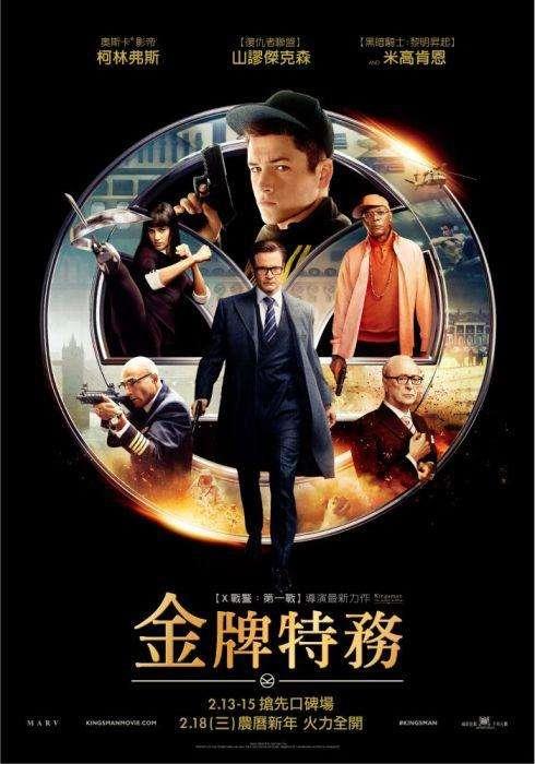 金牌特務_Kingsman: The Secret Service_電影海報
