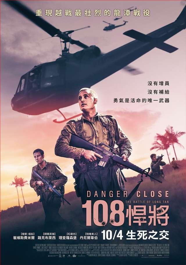 108悍將_Danger Close_電影海報