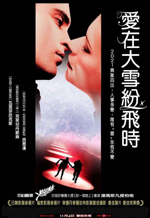 愛在大雪紛飛時_It's All About Love_電影海報