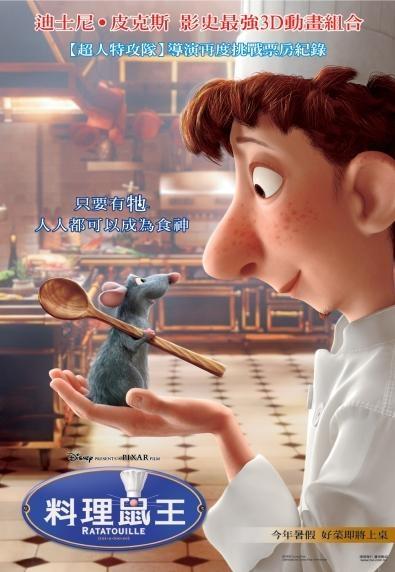 料理鼠王_Ratatouille_電影海報
