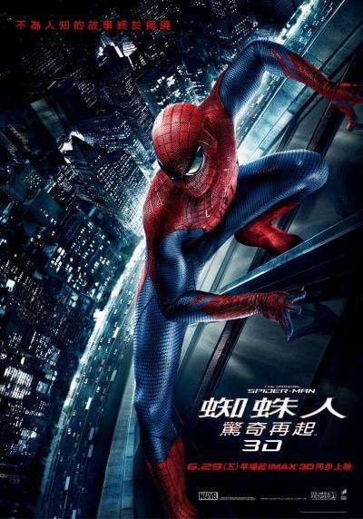 蜘蛛人:驚奇再起_The Amazing Spider-Man_電影海報