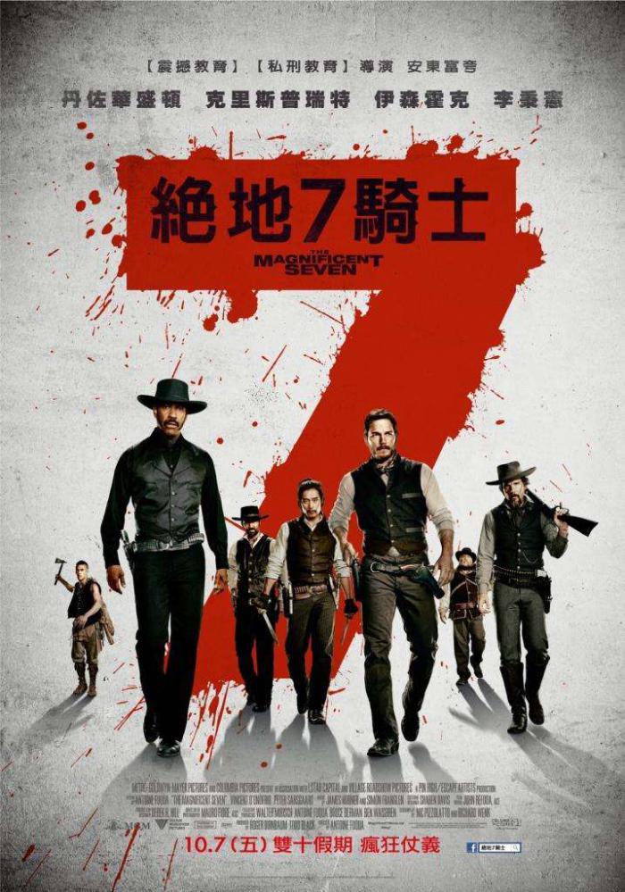 絕地7騎士_The Magnificent Seven_電影海報