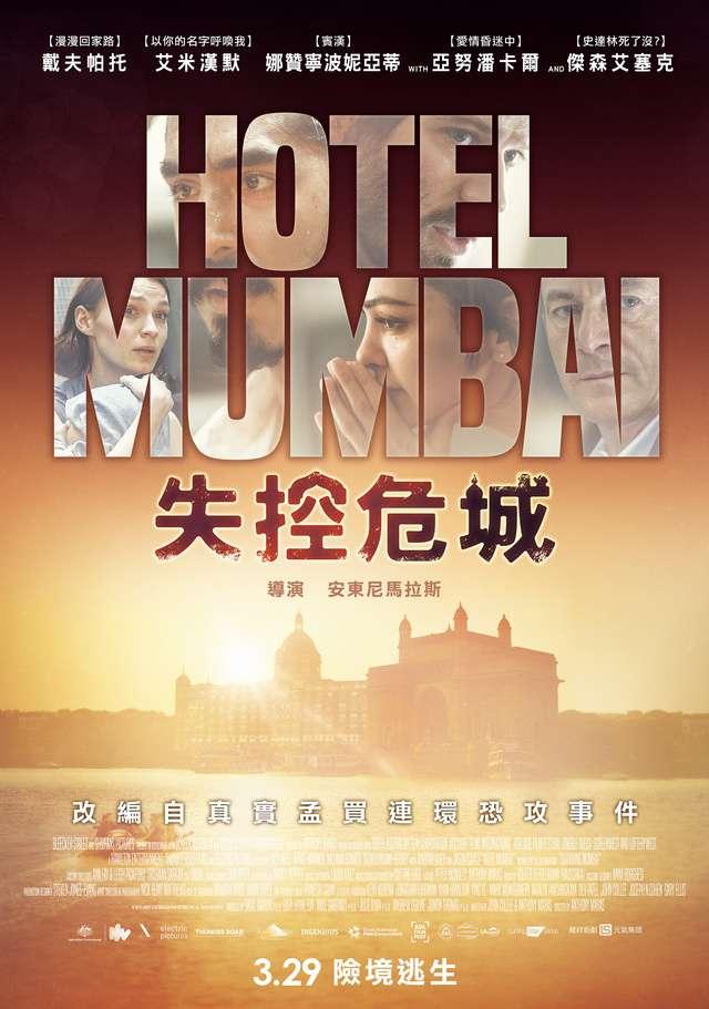 失控危城_Hotel Mumbai_電影海報
