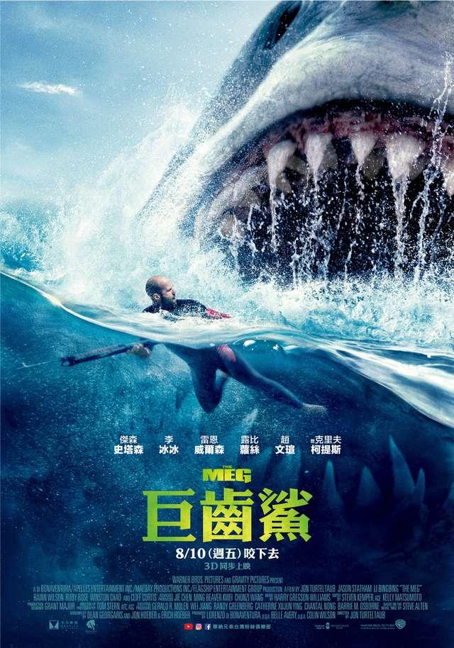 巨齒鯊_The Meg_電影海報