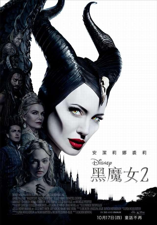 黑魔女2_Maleficent: Mistress of Evil_電影海報