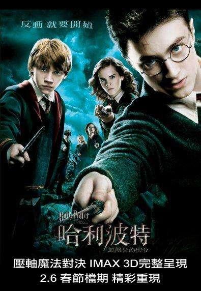 哈利波特:鳳凰會的密令_Harry Potter and the Order of the Phoenix_電影海報