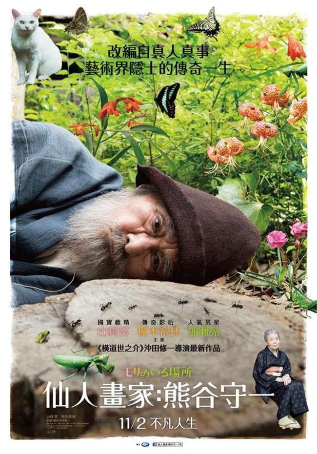 仙人畫家:熊谷守一_Mori, The Artist's Habitat_電影海報