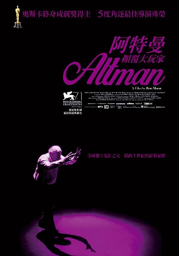 阿特曼:顛覆大玩家_Altman_電影海報