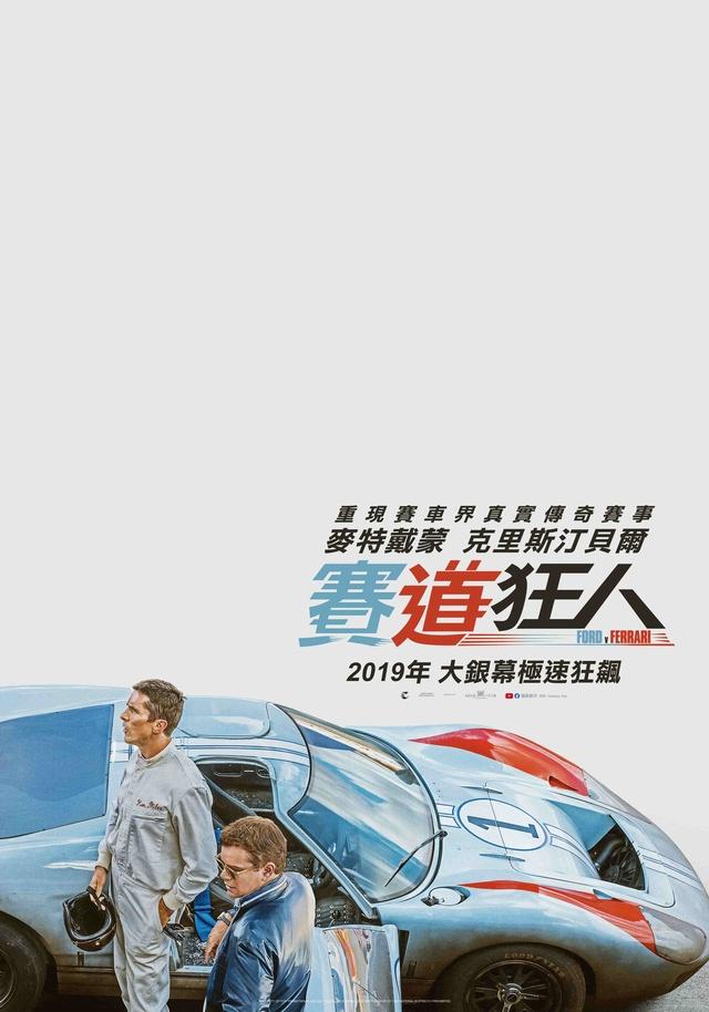 賽道狂人_Ford v. Ferrari_電影海報