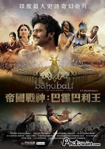 帝國戰神:巴霍巴利王_Baahubali: The Beginning_電影海報