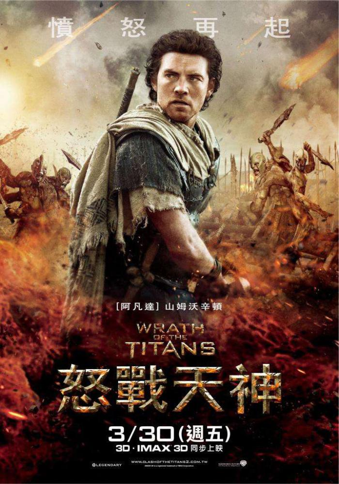 怒戰天神_WRATH OF THE TITANS_電影海報