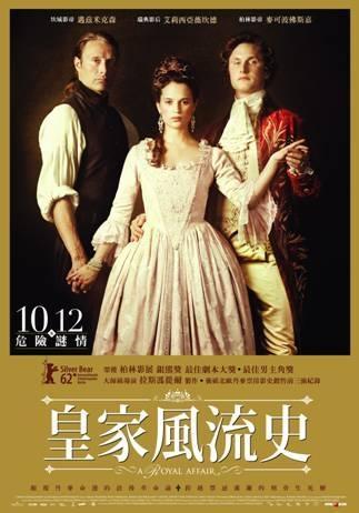 皇家風流史_A Royal Affair_電影海報
