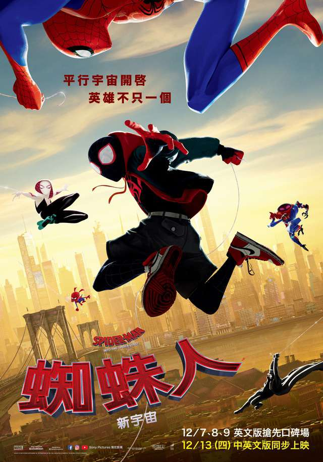 蜘蛛人:新宇宙_Spider-Man: Into the Spider-Verse_電影海報