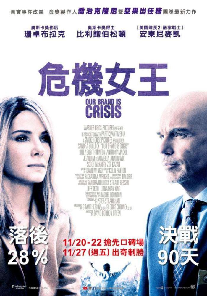 危機女王_Our Brand Is Crisis_電影海報