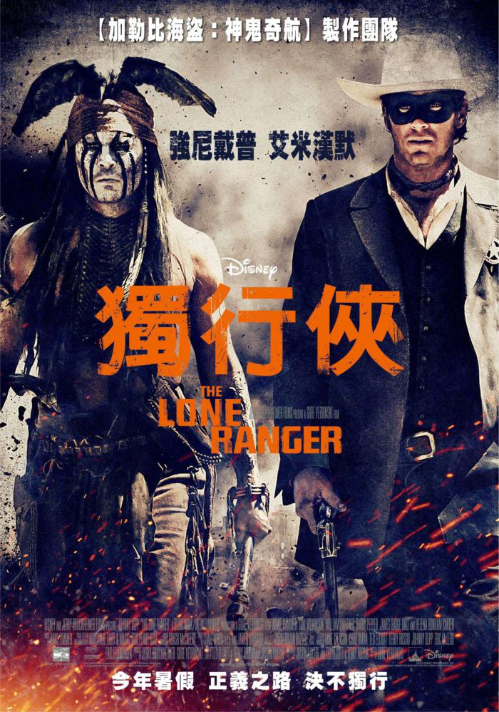 獨行俠_The Lone Ranger_電影海報