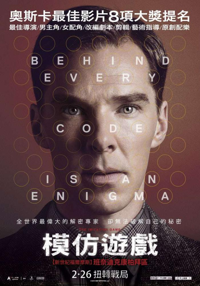 模仿遊戲_The Imitation Game_電影海報