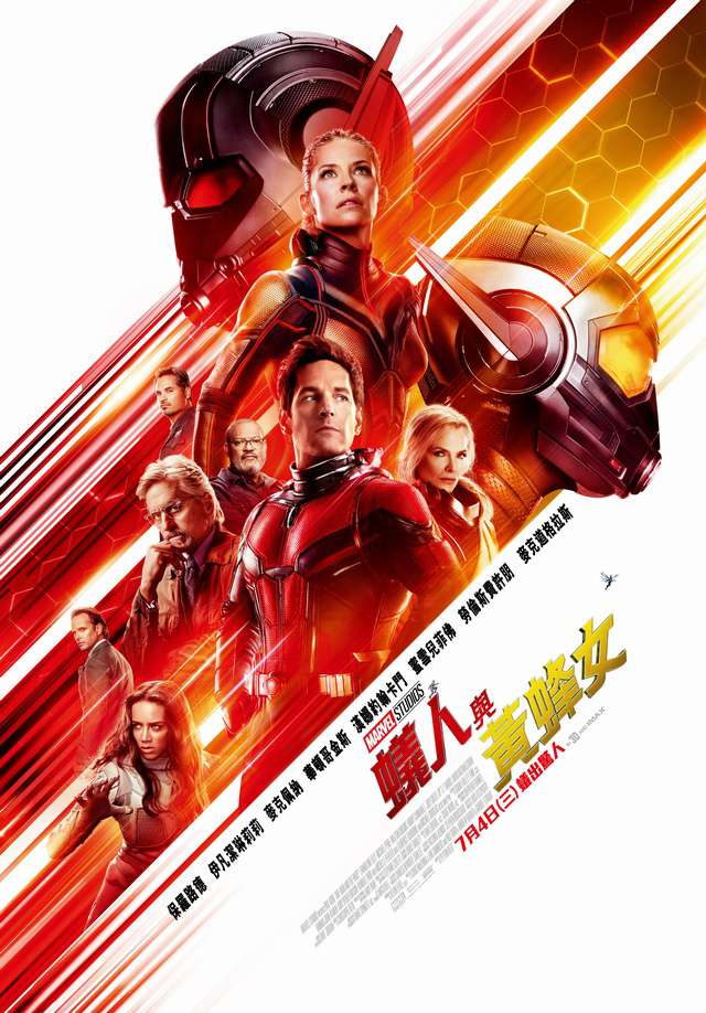 蟻人與黃蜂女_Ant-Man and the Wasp_電影海報