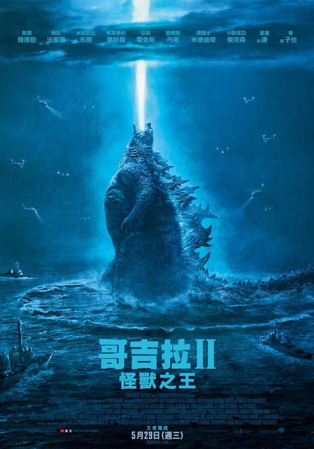 哥吉拉II怪獸之王_Godzilla: King of the Monsters_電影海報