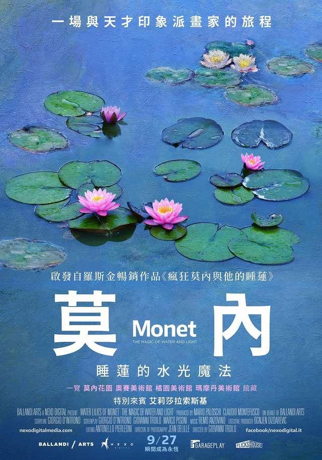 莫內:睡蓮的水光魔法_Water Lilies of Monet - The Magic of Water and Light_電影海報