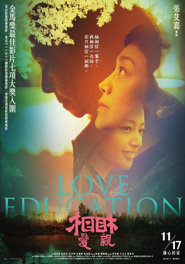 相愛相親_Love Education_電影海報