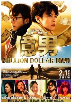 億男_Million Dollar Man_電影劇照