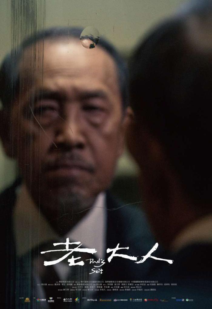 老大人_Dad's Suit_電影海報