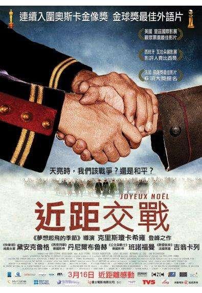 近距交戰_Merry Christmas (2005)_電影海報