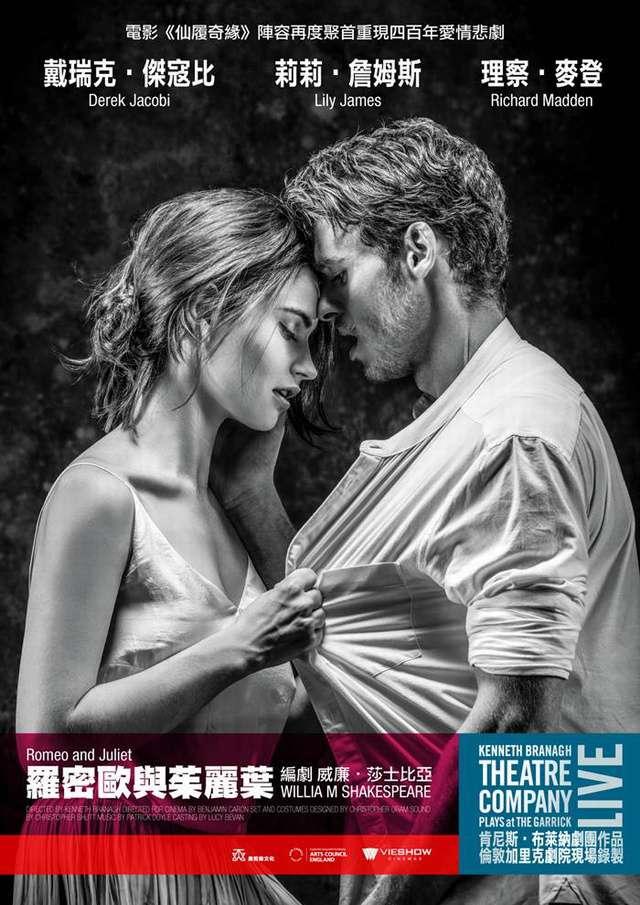 羅密歐與茱麗葉:莎翁經典劇集_Branagh Theatre Live: Romeo and Juliet_電影海報
