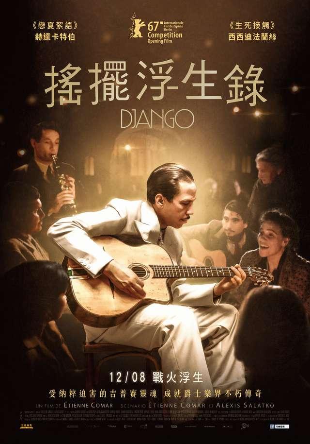 搖擺浮生錄_Django_電影海報
