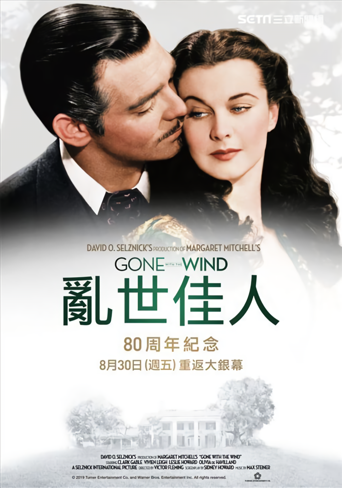 亂世佳人_Gone with the Wind_電影海報