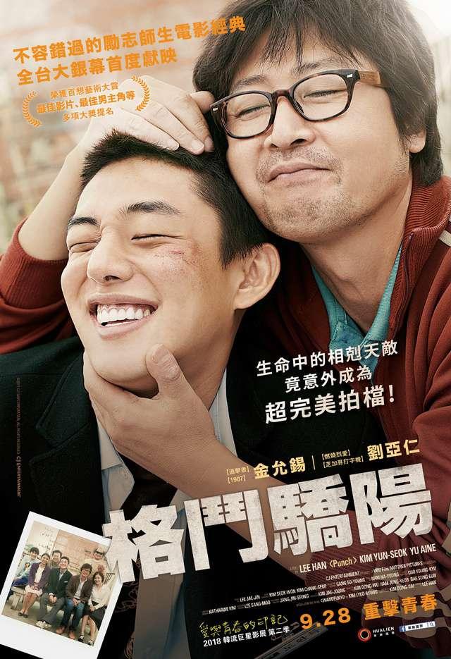 格鬥驕陽_Punch_電影海報