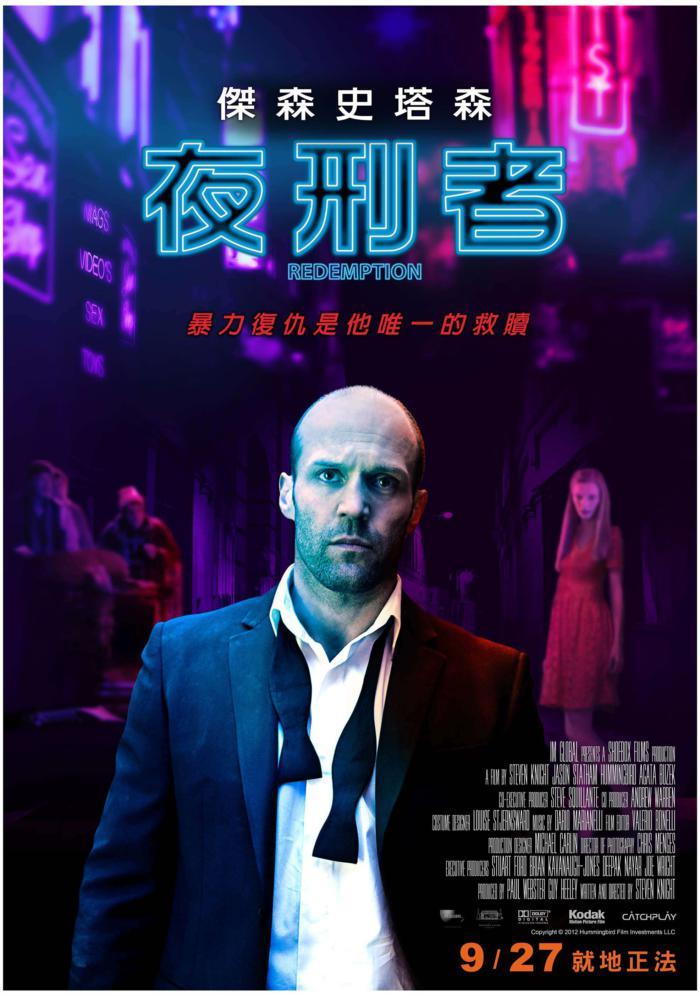 夜刑者_Redemption_電影海報
