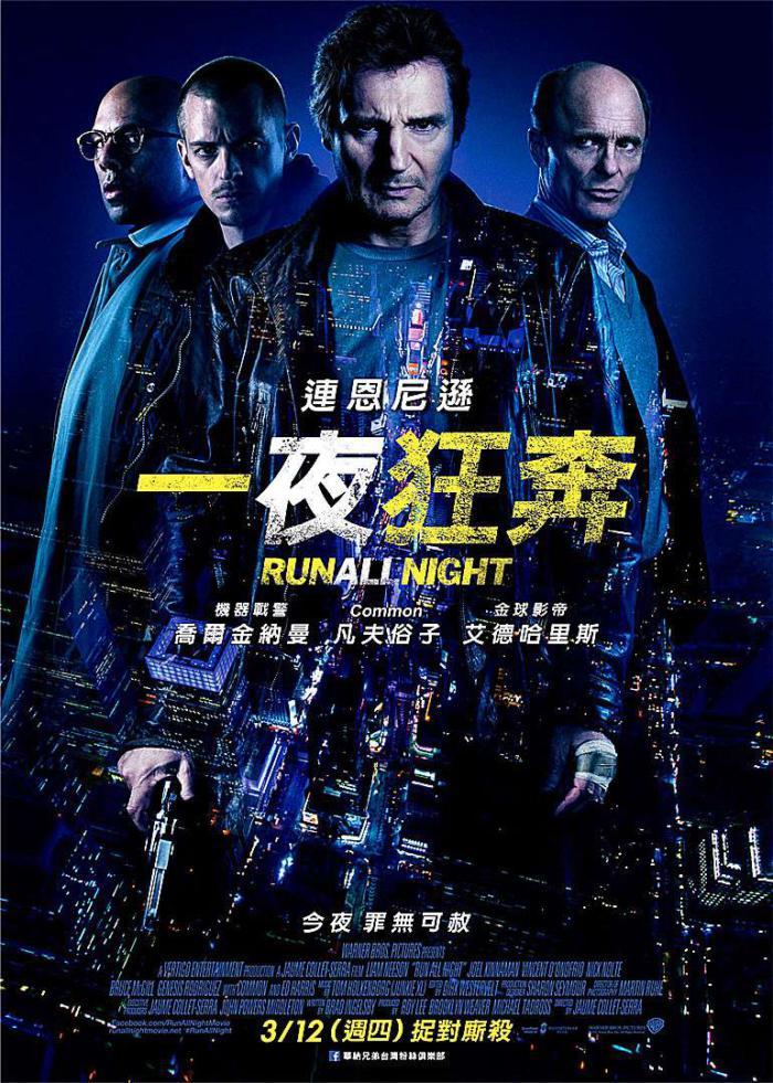 一夜狂奔_Run All Night_電影海報