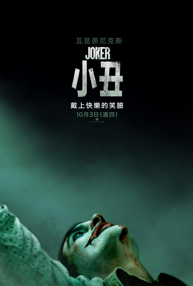 [u'\u5c0f\u4e11_Joker_\u96fb\u5f71\u6d77\u5831']