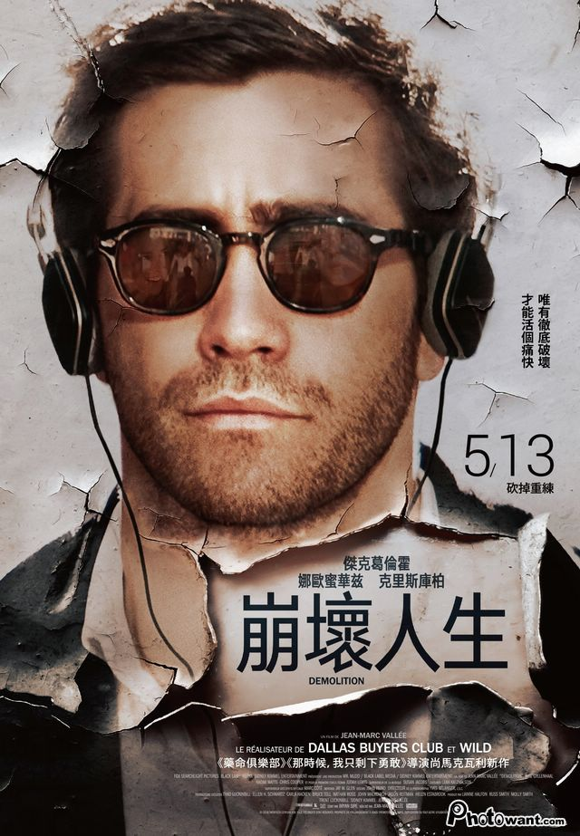 崩壞人生_Demolition_電影海報