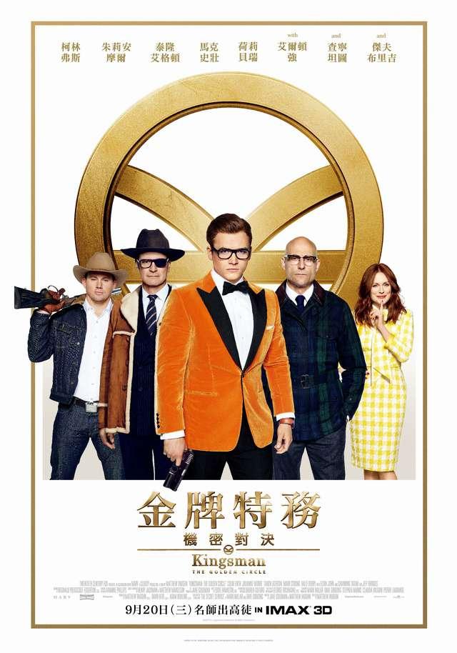 金牌特務:機密對決_Kingsman: The Golden Circle_電影海報