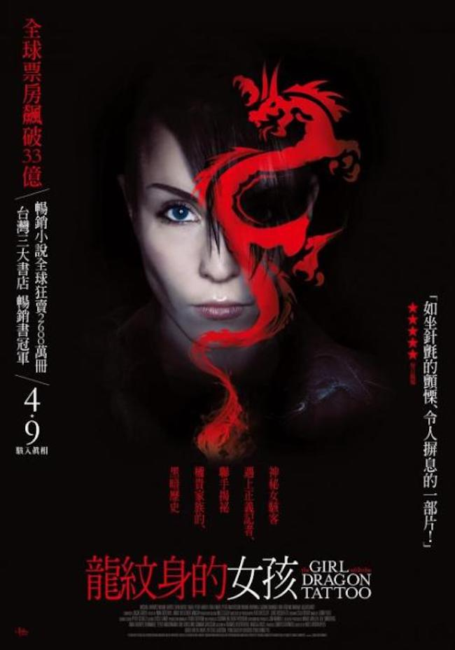 龍紋身的女孩_The Girl With Dragon Tattoo_電影海報