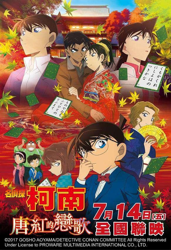 名偵探柯南:唐紅的戀歌_Detective Conan: Crimson Love Letter_電影海報