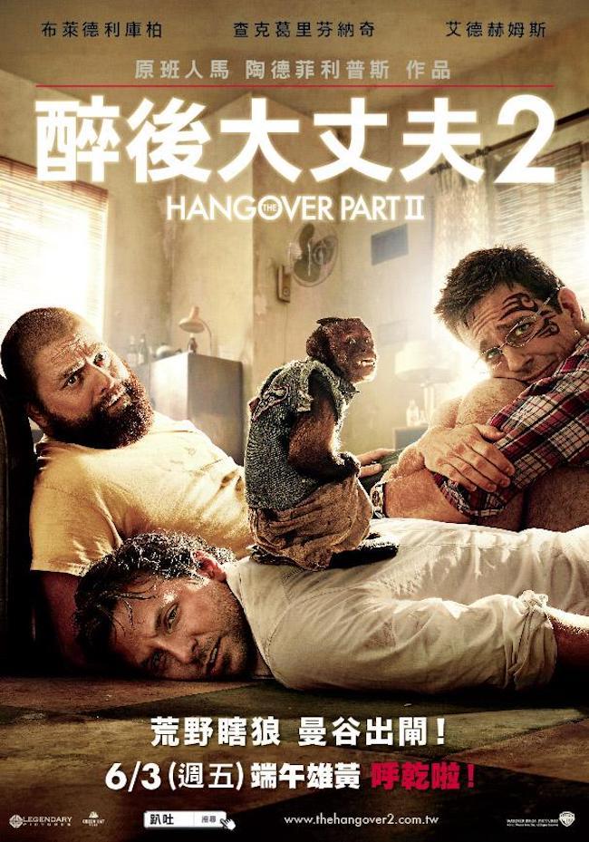 醉後大丈夫2_The Hangover 2_電影海報