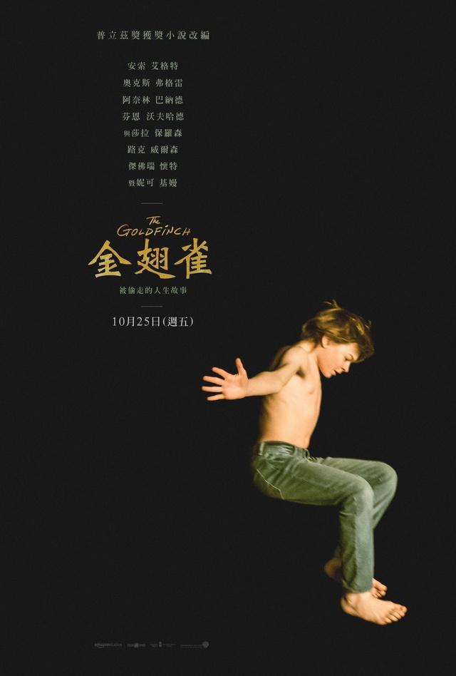 金翅雀_The Goldfinch_電影海報