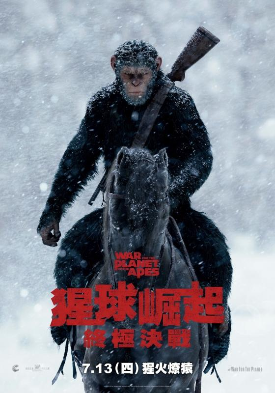 猩球崛起:終極決戰_War For The Planet Of The Apes_電影海報