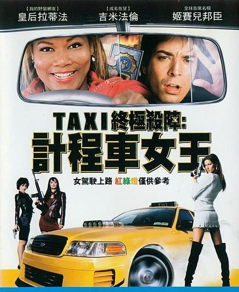 計程車女王_Taxi (2004)_電影海報