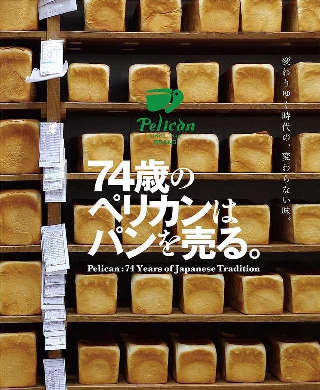 淺草的幸福吐司_Pelican_電影海報